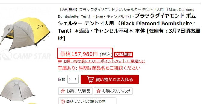 blackdiamond_tent_trekkiin_ブラックダイヤモンド_テント