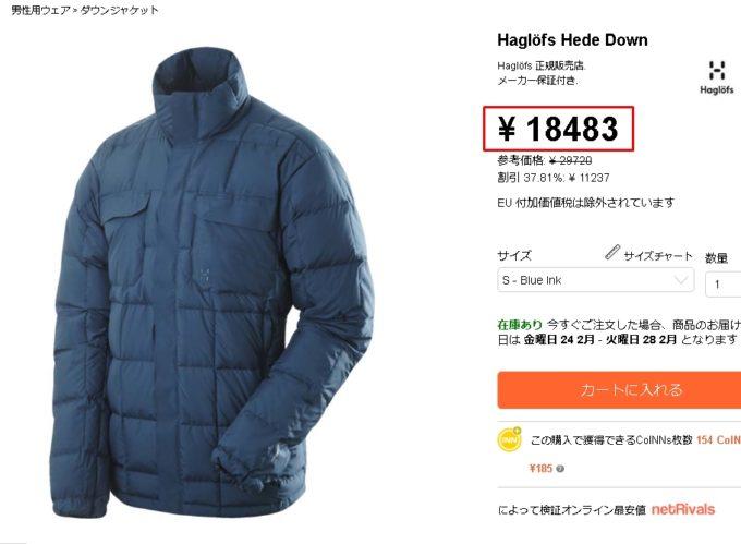 hoglofs_hede_downjacket_ホグロフスダウンジャケット