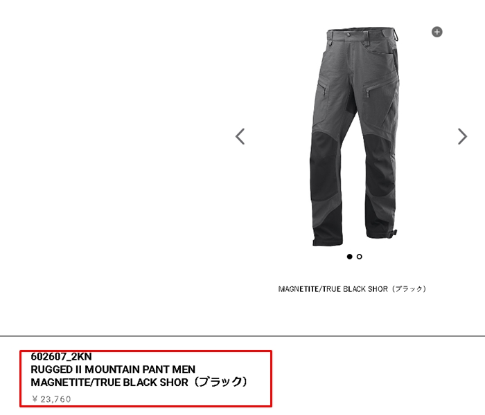 hoglofs_roc_jacket_ホグロフスシェルパンツ海外通販