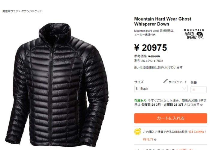muntainhardwear_メンズダウン_ゴーストウィスパラー_個人輸入_海外通販3