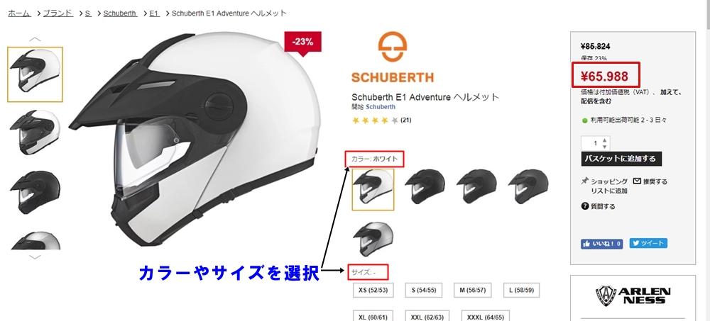 fc-moto_エフシーモト_バイク海外通販_ヘルメット海外通販買い物手順